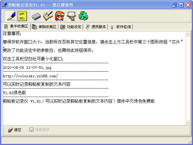 剪贴板记录仪 V1.81绿色版