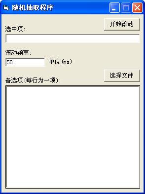 随机抽取程序 1.0绿色版