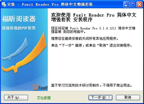 福昕阅读器 Pro 3.1.4 Build 1211增强安装版