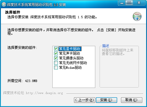 深度驱动安装包 V1.5 免费版