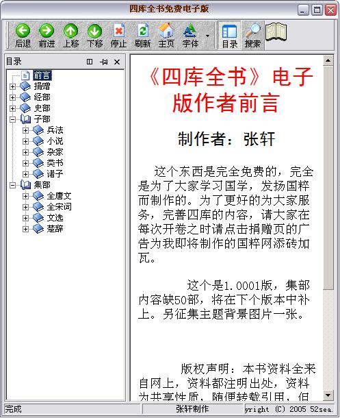 四库全书电子版 1.0 免费版
