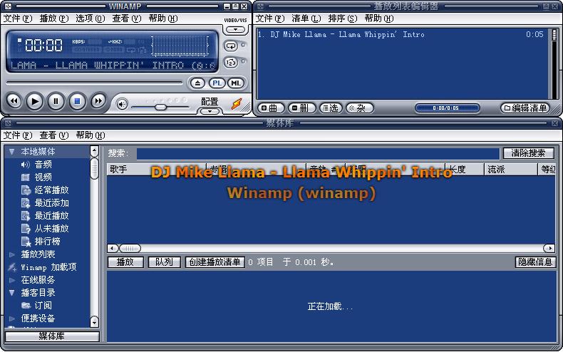 Winamp Pro V5.63 build 3235  烈火简体中文增强版