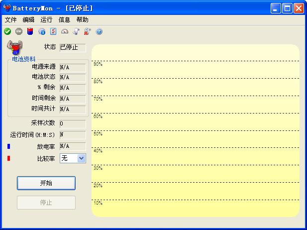 修复笔记本电池的软件 免费绿色版