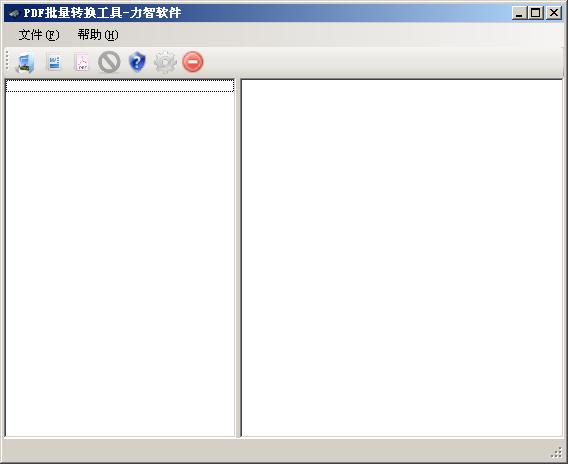 力智PDF批量转换工具 v1.0 绿色版
