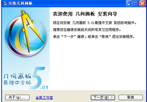 几何画板 V5.6.0.0 最强中文版
