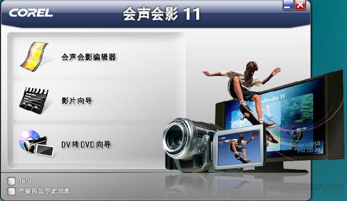 会声会影 V11.0.0157.0 汉化特别版