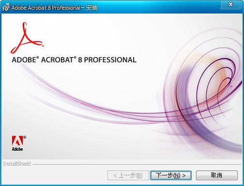Adobe Acrobat 10 Pro 专业版 V10.1.0 简体中方特别版