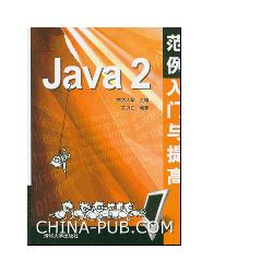 Java2范例入门与提高 源代码下载