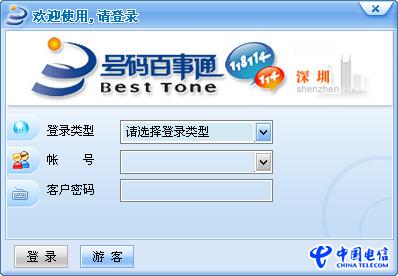 版 为市民提供衣食住行品牌信息服务西西软件下载