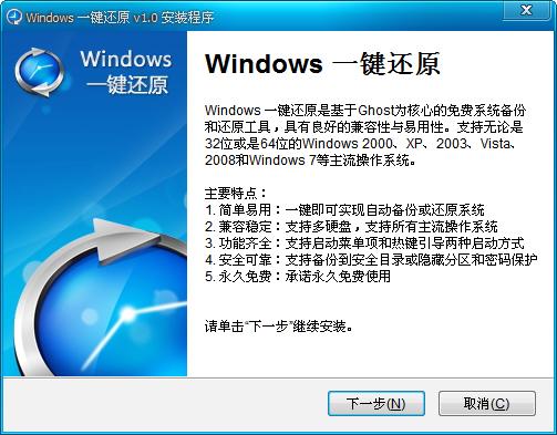 雨林木风一键还原 V2.0.1.23官方正式版