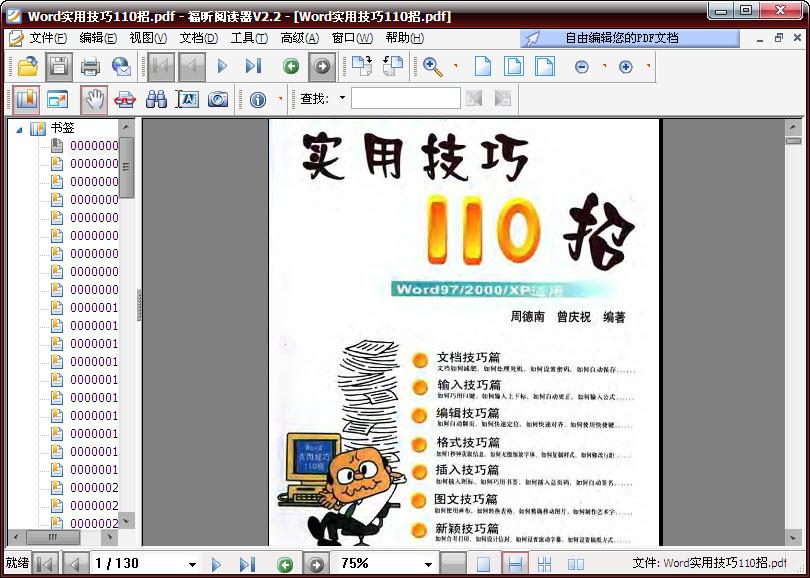 Word110个实用技巧 PDF 绿色版