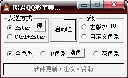 昭君QQ彩字聊天工具 V2.0 绿色简体中文无限制版