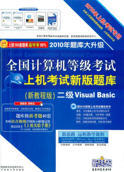 2010年3月全国计算机等级考试二级Visual Basic(VB)新版上机题库