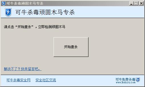 可牛顽固木马专杀工具 V1.0 绿色简体中文版