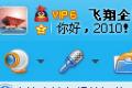 QQ2010 正式版 SP3.1(简体)