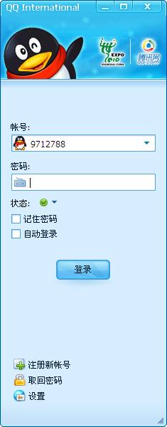 QQ国际版 v2.1.1 官方多语言版