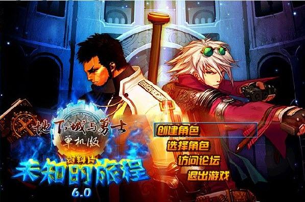 地下城与勇士单机版 简体中文