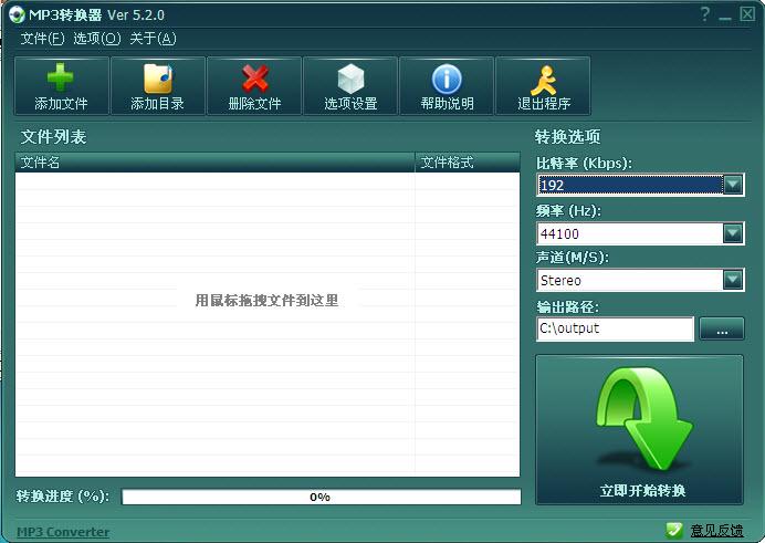 MP3转换器 v5.70 绿色特别版