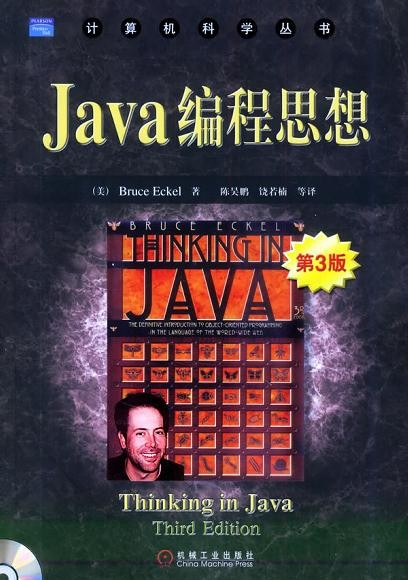 JAVA编程思想第3版_thinking in Java 3th Edition PDF+word 中文高清电子书