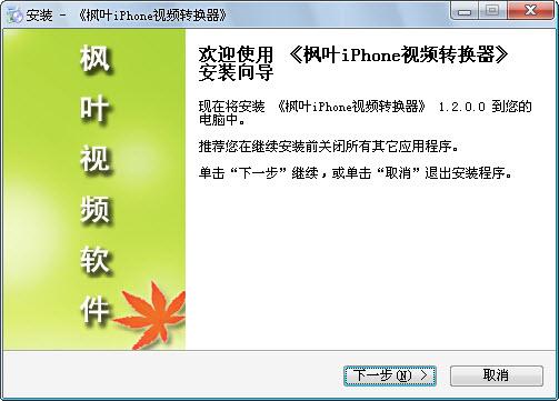 枫叶iPhone视频转换器 V12.4.0.0绿色版