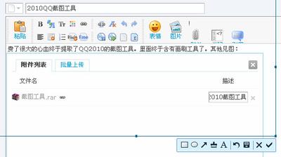 2010QQ截图工具 单文件版