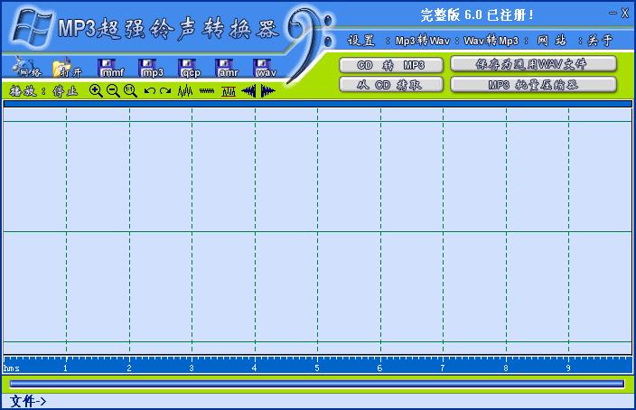 MP3超强铃声转换器 V6.0中文绿色完整免费版
