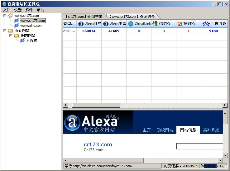 百度通站长工具包 v1.6 绿色简体中文免费版