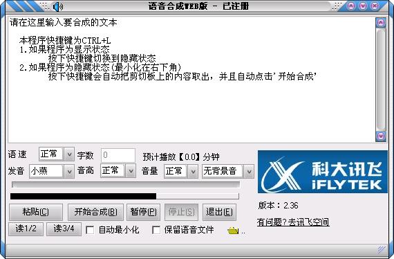 文字转换音频文件人工智能语音合成系统 V2.36 绿色永久免费版
