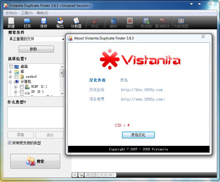 重复文件查找(Vistanita Duplicate Finder) 3.9.6 汉化修正绿色版