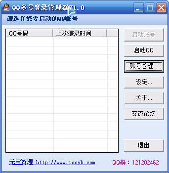 QQ多号登录管理器 V1.0 绿色免费版