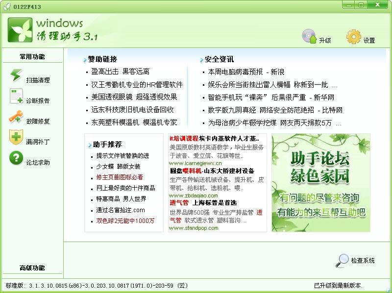 Windows清理助手 V3.2.1.818官方版