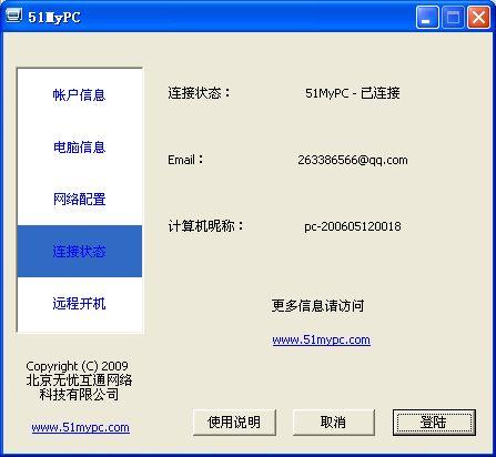 51MyPC远程控制