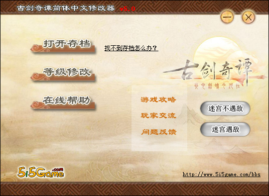 古剑奇谭修改器 v5.2 简体中文版