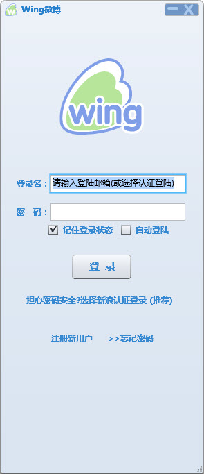 wing新浪微博客户端 V2.0炫彩版
