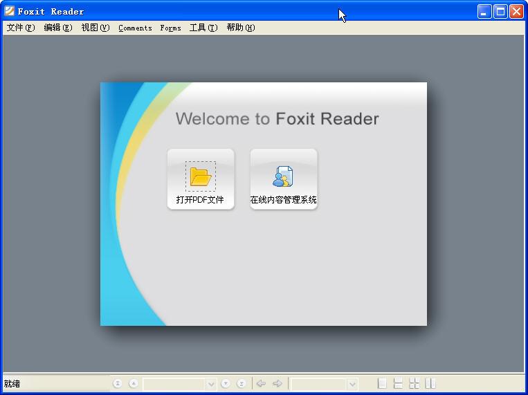 Foxit Reader Pro(.pdf文件打开工具) v5.1.0 绿色增强版