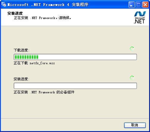 .NET Framework 4.0 官方 WEB在线安装版