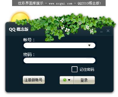 炫彩界面库 1.9.9.0简体中文免费版