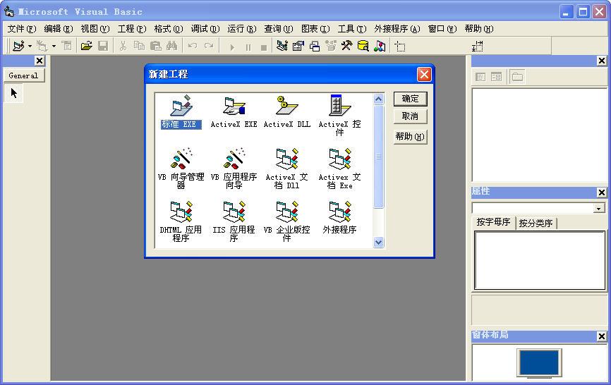 vb6.0 中文企业版