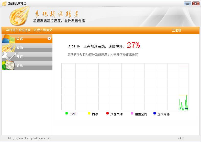 系统提速精灵 v6.6 简体中文版