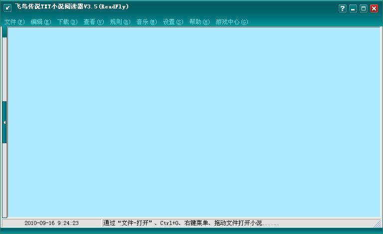 飞鸟传说TXT小说阅读器 V3.5 绿色版