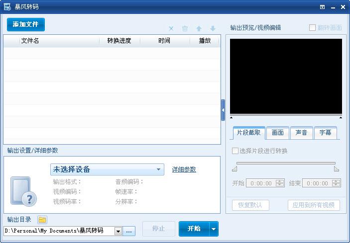 暴风转码器 1.3 官方正式版