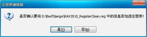 瑞星2010注册表清理工具
