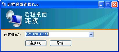 windows终端连接器(MSTSC 3389远程桌面) 绿色加强版