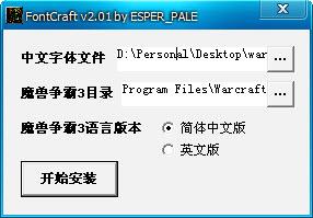 魔兽争霸3字体修改器 V2.01 EVA剑心中文版