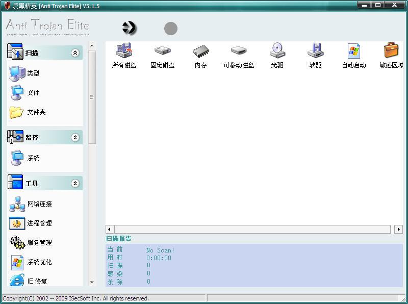Anti-Trojan Elite(反黑精英) v5.4.6 中文特别版