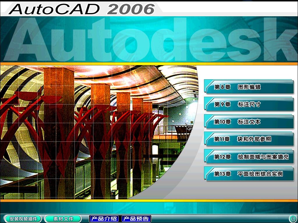 Auto CAD新手教程(中)