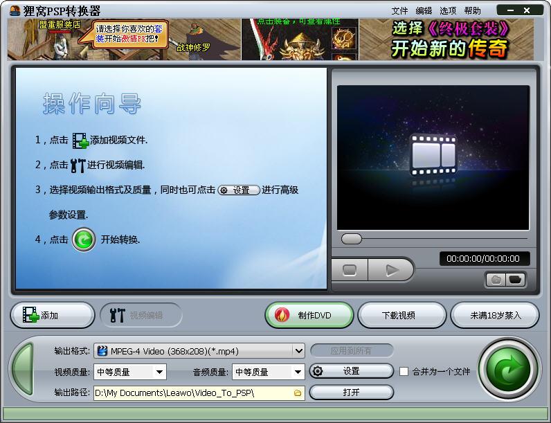 狸窝PSP转换器 v4.20 免费版