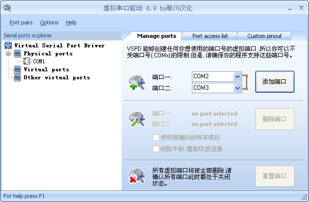 VSPD虚拟串口 6.9 汉化版