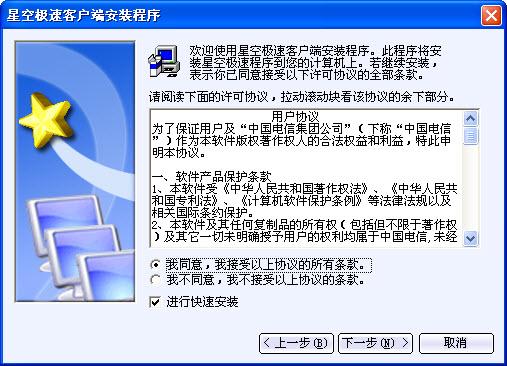 星空极速3.0 官方版