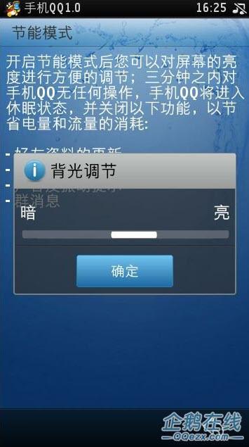 手机QQ for Symbian^3 1.0 Build0547正式版